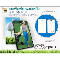 เคสพิมพ์ภาพกรอบ pvc Samsung Galaxy Tab 4 7.0