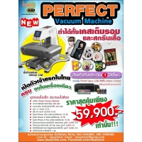 เครื่อง Perfect Vacuum Machine