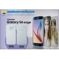 เคสพิมพ์ภาพเต็มรอบถึงขอบข้าง Samsung galaxy S6 Edge