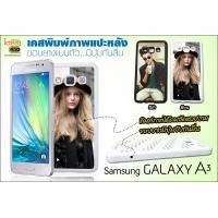 Samsung Galaxy A3 เคสพิมพ์ภาพขอบยางแนบตัว