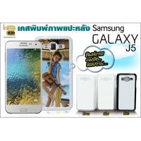 เคสพิมพ์ภาพ Samsung Galaxy J5