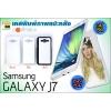 เคสพิมพ์ภาพ Samsung Galaxy J7