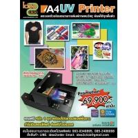 เครื่องพิมพ์ยูวี UV Printer