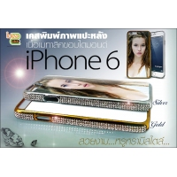 iPhone6 เคสแปะหลังขอบเมทาลิคไดมอนด์