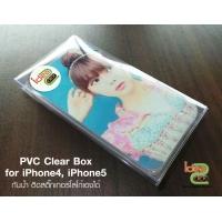 กล่องพลาสติค PVC ใส