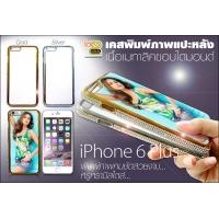 iPhone6 Plus เคสแปะหลังขอบเมทาลิคไดมอนด์