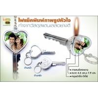 พวงกุญแจไฟแช็คพิมพ์ภาพ ทรงหัวใจ