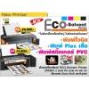เครื่องพิมพ์หมึกน้ำมัน A3 Eco-Solvent Printer