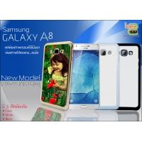 เคสพิมพ์ภาพ Samsung Galaxy A8