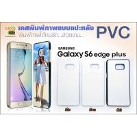 เคสพิมพ์ภาพกรอบ PVC มันเงา Samsung Galaxy S6 edge Plus