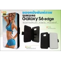 เคสซองหนังพิมพ์ภาพสีดำ Samsung Galaxy S6 Edge รุ่นบางกระชับ