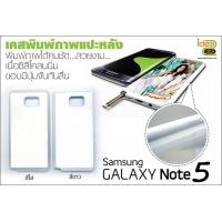 เคสขอบยางแนบตัว Samsung Galaxy Note 5