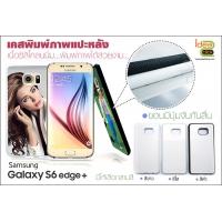เคสพิมพ์ภาพ Samsung Galaxy S6 Edge Plus ขอบยางเเนบตัวมีปุ่มจับกันลื่น