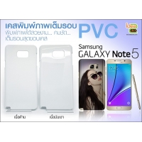 เคสพิมพ์เต็มรอบ Samsung Galaxy Note 5