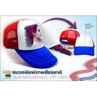 หมวกพิมพ์ลาย สีธงชาติ