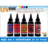หมึกยูวี เกรด A สำหรับเครื่องพิมพ์ A4 UV Printer