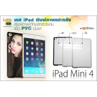 เคสพิมพ์ภาพ iPad mini 4
