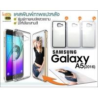 เคสพิมพ์ภาพ - Samsung Galaxy A5 2016