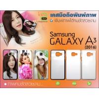 เคสพิมพ์ภาพ - Samsung Galaxy A3 2016