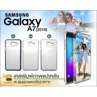 เคสพิมพ์ภาพ - Samsung Galaxy A7 2016