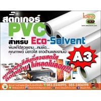 สติ๊กเกอร์ PVC สำหรับ Eco-Solvent A3