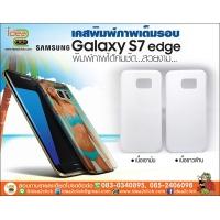 เคสเต็มรอบ Samsung Galaxy S7