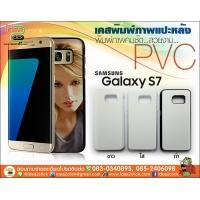 เคสแปะหลัง Samsung Galaxy S7
