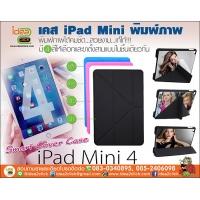 เคสพิมพ์ภาพ iPad mini 4 Smart Cover