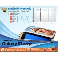 เคสแปะหลัง Samsung Galaxy S7 Edge