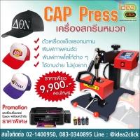 เครื่องสกรีนหมวก Cap Press