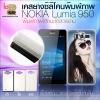 เคสพิมพ์ภาพ Nokia Lumia 950  กรอบเนื้อยางซิลิโคน