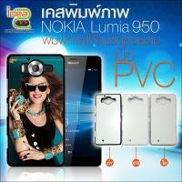 เคสพิมพ์ภาพ NOKIA Lumia 950 กรอบ PVC มันเงา