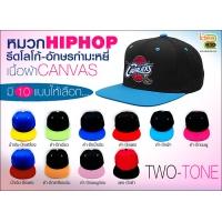 หมวก HIPHOP เนื้อผ้า CANVAS ปีกสี