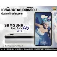เคสพิมพ์ภาพแปะหลัง Samsung Galaxy A5 (2016)