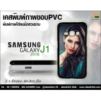 เคสพิมพ์ภาพ Samsung Galaxy J3