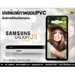 เคสพิมพ์ภาพ Samsung Galaxy J5 2016