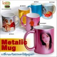 แก้ว metalic สี