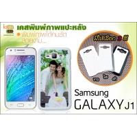 เคสพิมพ์ภาพ Samsung Galaxy J1