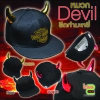 หมวก Devil รีดติดกำมะหยี่