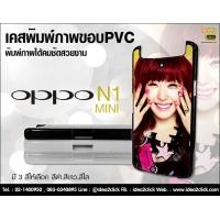 เคสพิมพ์ภาพ OPPO N1 mini - PVC  มันเงา