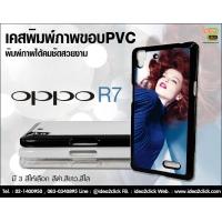 เคสพิมพ์ภาพ OPPO R7 - PVC  มันเงา
