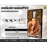 เคสพิมพ์ภาพ OPPO R7 Plus - PVC  มันเงา