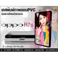 เคสพิมพ์ภาพ OPPO R7s - PVC  มันเงา