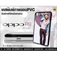 เคสพิมพ์ภาพ OPPO R9 Plus - PVC  มันเงา
