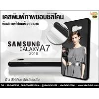 เคสพิมพ์ภาพขอบซิลิโคน Samsung Galaxy A7 (2016)