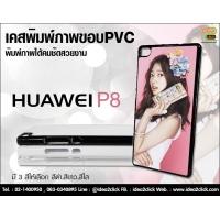 เคสพิมพ์ภาพขอบ PVC - HUAWEI MATE 7