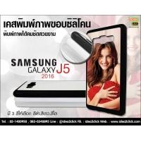 เคสพิมพ์ภาพขอบซิลิโคน Samsung Galaxy J5 (2016)