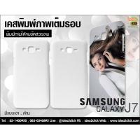 เคสพิมพ์ภาพเต็มรอบถึงขอบ Samsung Galaxy J7