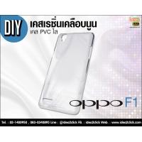 เคส DIY Oppo F1 PVC