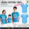 เสื้อยืด Cotton 100% เบอร์ 32 สีฟ้า ต้อนรับวันเเม่